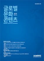 OTT 드라마 <겨우, 서른>의 서사 전략과 한중 여성의 사회문화적 공감대
