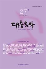 뮤지컬 <몬테크리스토>의 한국적 변용과 공연전략