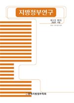 지방정부의 공무원 규모와 주민 만족도 간의 관계에 관한 실증분석