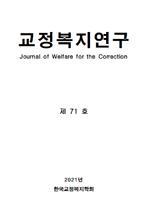 矯正福祉硏究 第71號