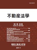 부동산법학 제25집 제1호