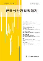 韓國生産管理學會誌 第32卷 第2號