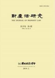 財産法硏究 第38卷 第1號