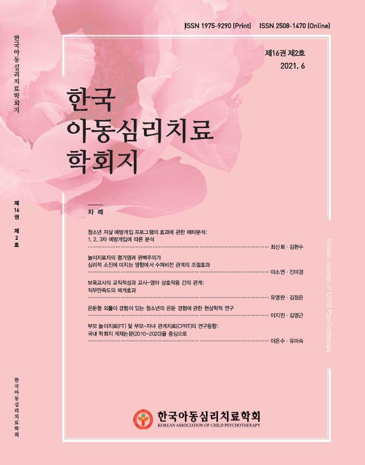 한국아동심리치료학회지