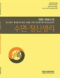 수면정신생리