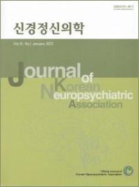 신경정신의학